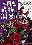 「三国志」武将34選 (PHP文庫)