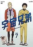 宇宙兄弟 7 [DVD]