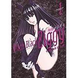 漆黒のジギィ (1) (サンデーGXコミックス)
