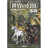 よくわかる「世界の幻獣(モンスター)」事典―ドラゴン、ゴブリンからスフィンクス、天狗まで (廣済堂文庫)