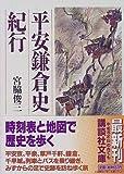 平安鎌倉史紀行 (講談社文庫)