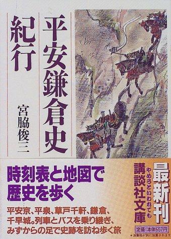 平安鎌倉史紀行 (講談社文庫)の詳細を見る