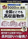 DVD たったの3年半で年間家賃収入5000万円を達成した 全国どこでも高収益物件 (<DVD>)