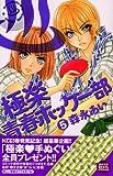 極楽 青春ホッケー部(5) (講談社コミックス別冊フレンド)