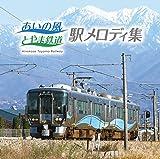 あいの風とやま鉄道 駅メロディ集 画像