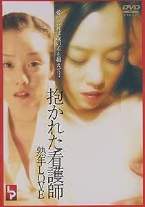 抱かれた看護師 熟年LOVE [DVD]