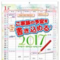 【2018年】家族の予定が一目でわかる!冷蔵庫に掛けるのにピッタリなカレンダーを探しています
