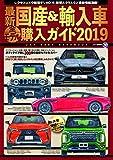 最新 国産&輸入車全モデル購入ガイド2019 (JAF情報版)
