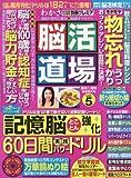 脳活道場 vol.5 2015年 12 月号 [雑誌]: わかさ 増刊の画像