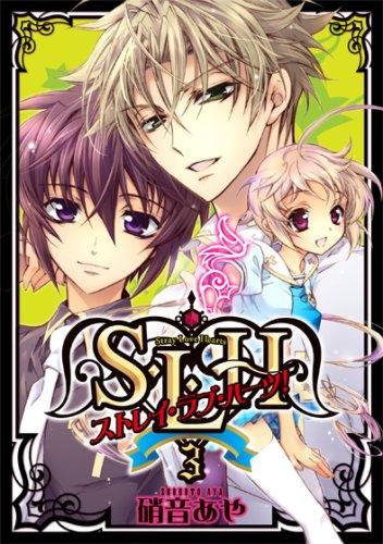 S・L・H ストレイ・ラブ・ハーツ!(3) (シルフコミックス 1-3)の詳細を見る