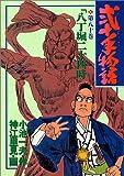 弐十手物語 80 八丁堀二十四時 (ビッグコミックス)