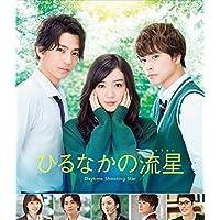 【Amazon.co.jp限定】ひるなかの流星 Blu-rayスタンダード・エディション