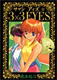 3×3(サザン)EYES (22) (ヤンマガKCスペシャル (594))