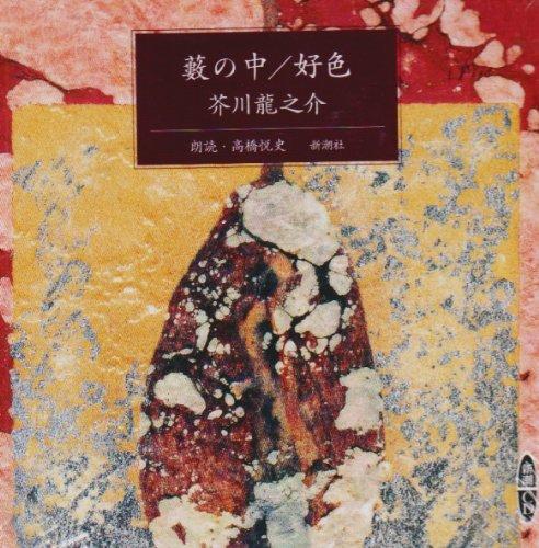 薮の中/好色 [新潮CD]の詳細を見る