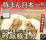 (福岡県朝倉市) (朝倉市特産品)酒蔵づくりまんじゅう 吟醸豚まん(1パック5個入)