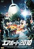 エアポート2010[DVD]