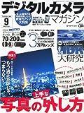 デジタルカメラマガジン 2010年 09月号 [雑誌]