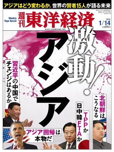 週刊 東洋経済 2012年 1/14号 [雑誌]の詳細を見る