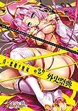 真・恋姫無双 外史祭典(2) (マジキューコミックス)