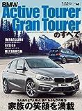 ニューモデル速報 インポート Vol.48 BMWアクティブツアラー・グランツアラーのすべて