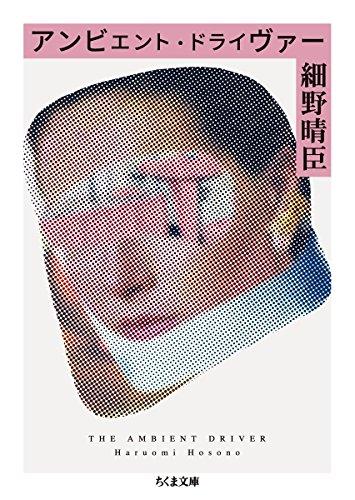 アンビエント・ドライヴァー (ちくま文庫)