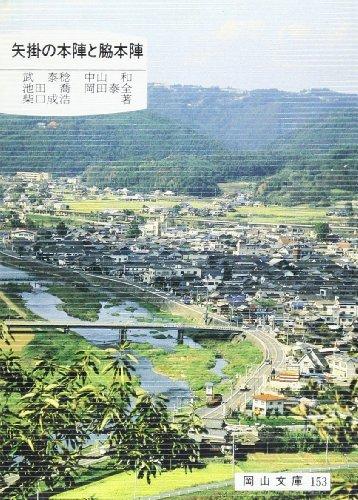 矢掛の本陣と脇本陣 (岡山文庫 (153))