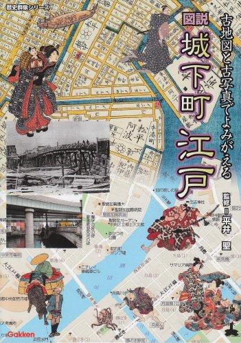 図説城下町江戸―古地図と古写真でよみがえる (歴史群像シリーズ)