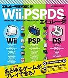 エミュレータ研究室別冊 Wii、PSP、DSでエミュレータ!