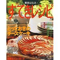 栗原はるみすてきレシピ (5) (すてき生活コーディネートマガジン (5号))