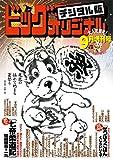 ビッグコミックオリジナル増刊 2016年9月増刊号(2016年8月12日発売) [雑誌]