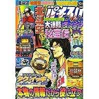 漫画パチスロ大連勝 Rush ! (ラッシュ) 2006年 10月号 [雑誌]