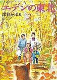 エデンの東北 (12) (バンブーコミックス 4コマセレクション)