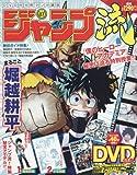 ジャンプ流!DVD付分冊マンガ講座(7) 2016年 4/21 号 [雑誌]