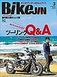 BikeJIN/培倶人(バイクジン) 2018年3月号 Vol.181[雑誌]