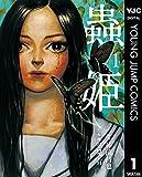 ★【100%ポイント還元】【Kindle本】蟲姫 1 (ヤングジャンプコミックスDIGITAL)が特価!