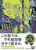伊坂幸太郎/大山誠一郎/伯方雪日ほか『晴れた日は謎を追って がまくら市事件』の表紙画像