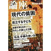 論座 2007年 01月号 [雑誌]