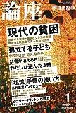 論座 2007年 01月号 [雑誌] 画像