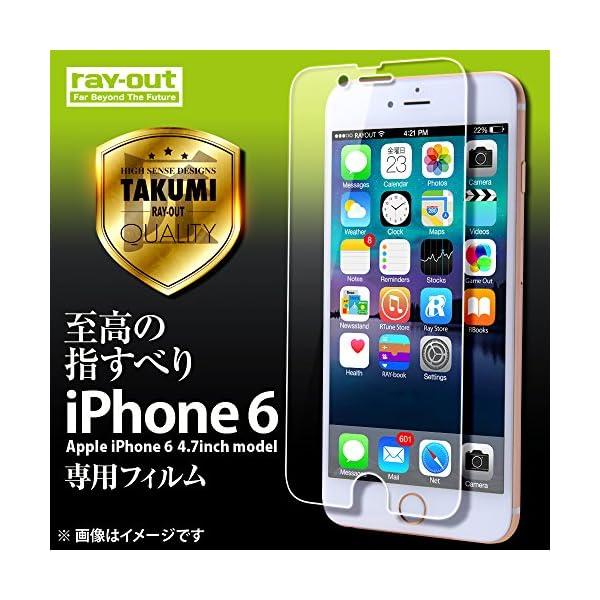 レイ・アウト iPhone6/6s フィルム ...の紹介画像2