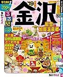るるぶ金沢 能登 加賀温泉郷'19 ちいサイズ (るるぶ情報版)