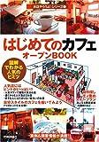 はじめての「カフェ」オープンBOOK お店やろうよ!(1) (お店やろよう!シリーズ)