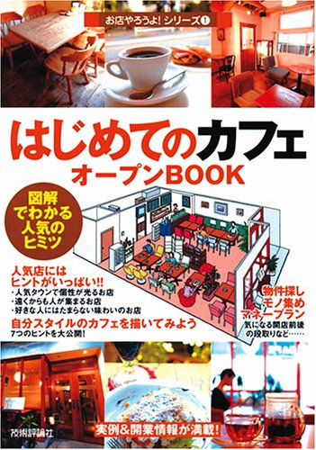はじめての「カフェ」オープンBOOK お店やろうよ!(1) (お店やろよう!シリーズ)の詳細を見る