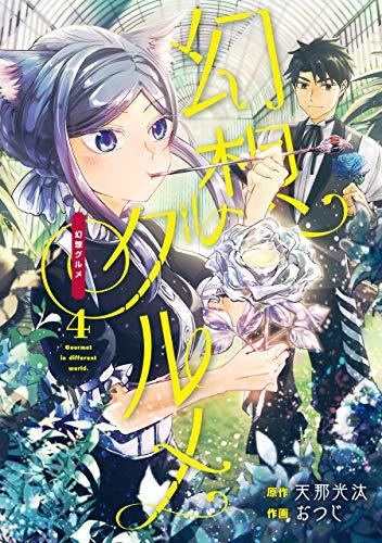 幻想グルメ 4巻 (デジタル版ガンガンコミックスONLINE)