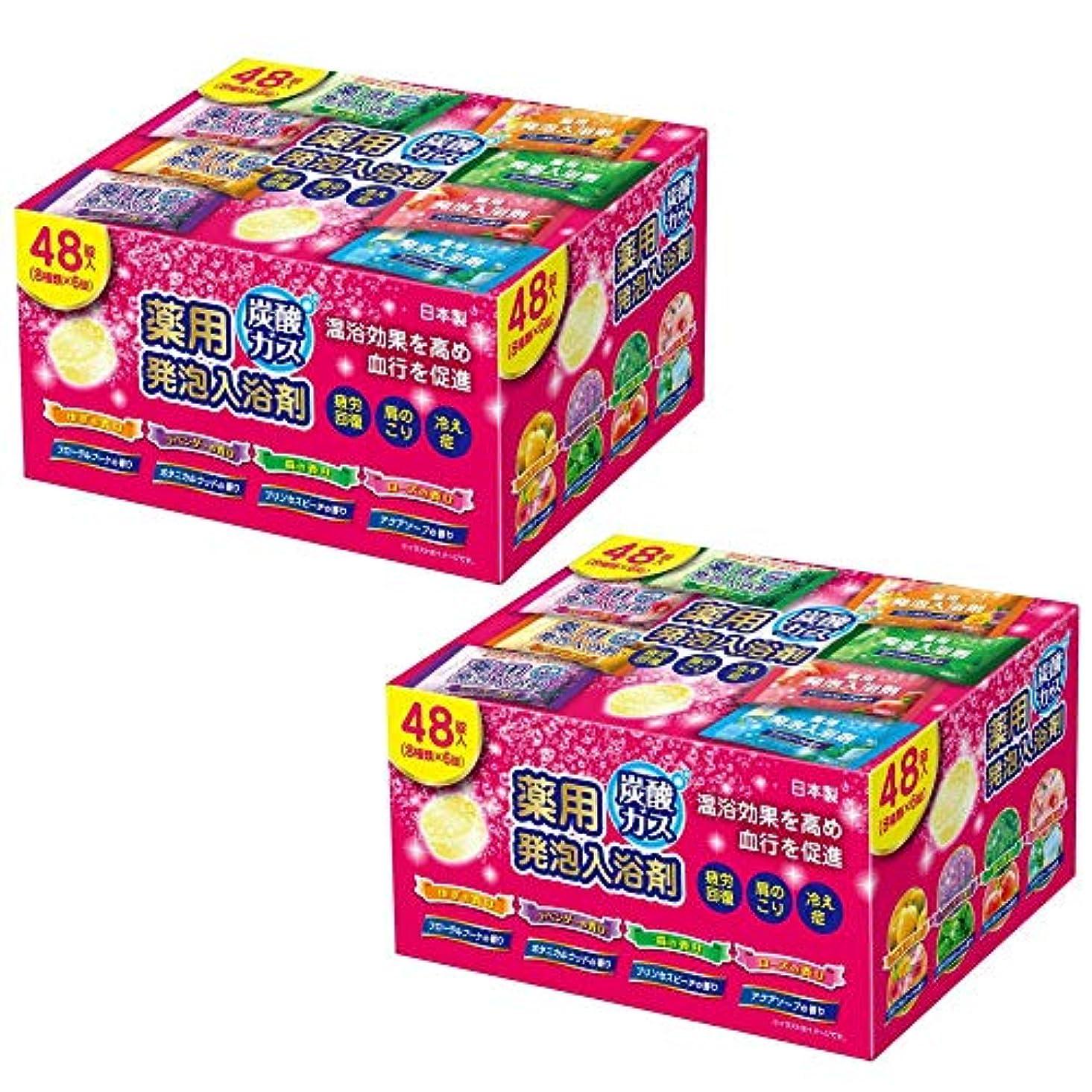 【大容量】薬用発泡入浴剤 8つの香り 炭酸ガス 48錠入(8種×6錠)つめ合わせ 医薬部外品 2箱セット