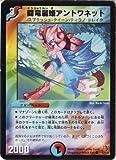 デュエルマスターズ 【DM-26】 闘竜麗姫アントワネット 【コモン】