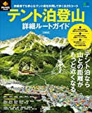 PEAKS特別編集 テント泊登山詳細ルートガイド[雑誌] エイムック