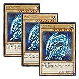 【 3枚セット 】遊戯王 日本語版 15AX-JPY07 Blue-Eyes White Dragon 青眼の白龍 (シークレットレア)