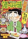 酒のほそ道 紅葉 山の風味スペシャル (Gコミックス)