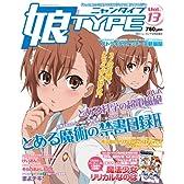 娘TYPE (にゃんタイプ) 2010年 12月号 [雑誌]