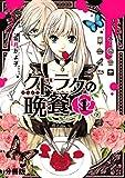 クドラクの晩餐 分冊版(1) (ARIAコミックス)